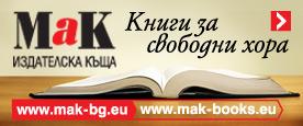 Издателска къща МАК - www.mak-books.eu