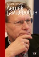 ЛЕШЕК БАЛЦЕРОВИЧ