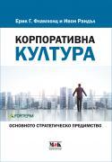 Корпоративна култура – основното стратегическо предимство
